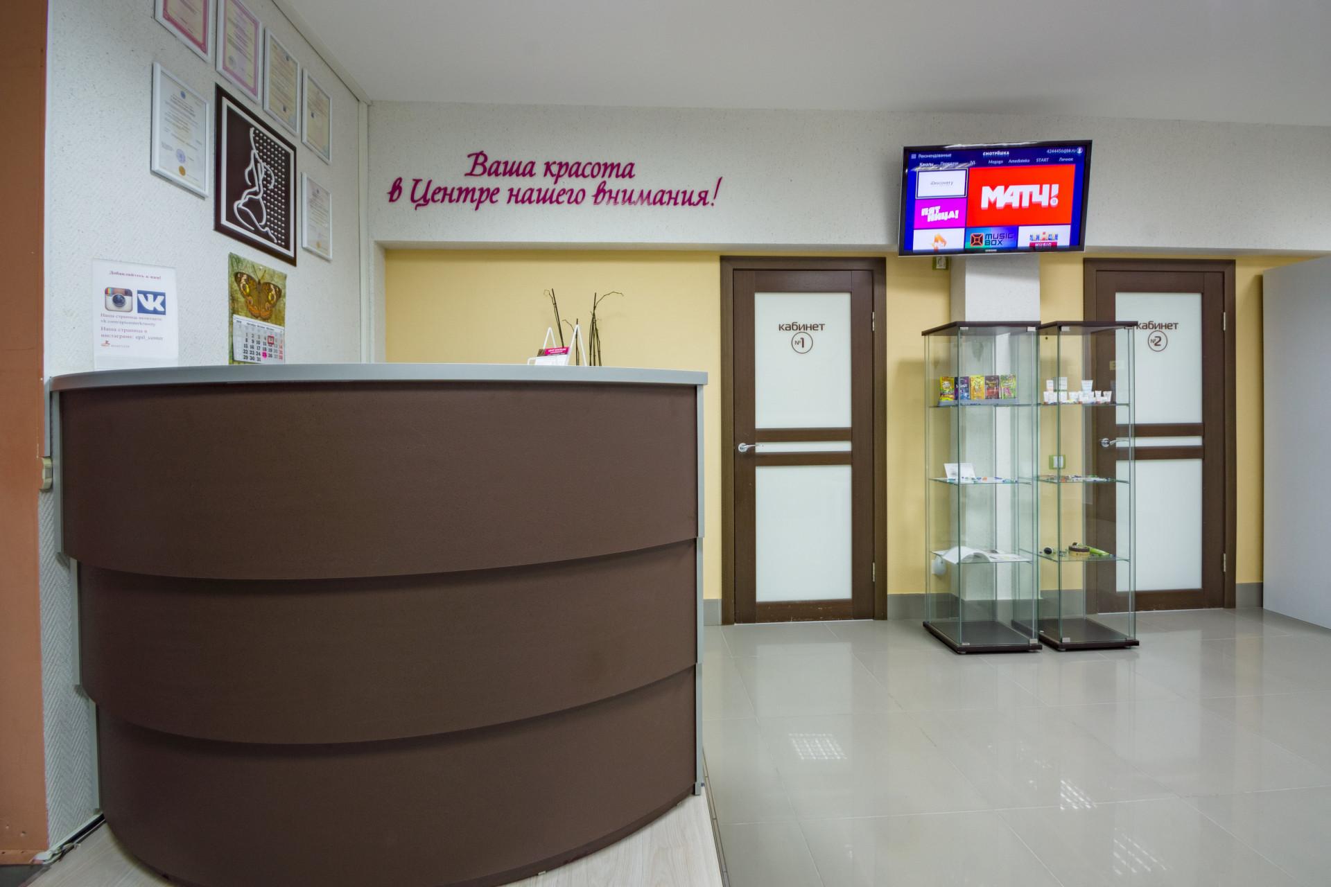 Центр эпиляции и косметологии на Фрунзе