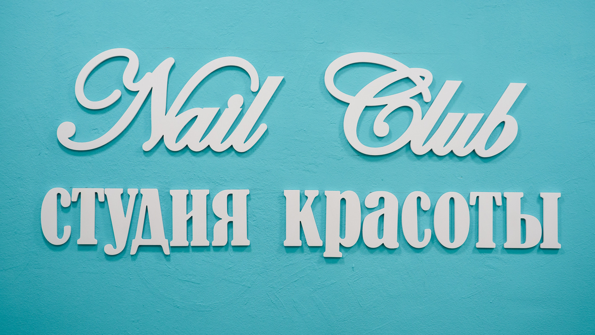 "Ногтевая студия ""Nail Club"" в Нижнем Новгороде"